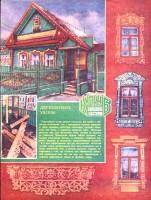 украшение дома деревянными узорами