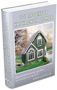 777 проектов каркасных домов