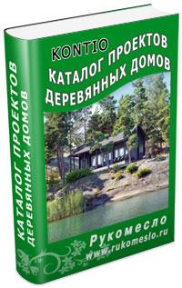 Проекты деревянных домов KONTIO