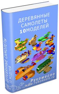 Деревянные игрушки. Самолеты