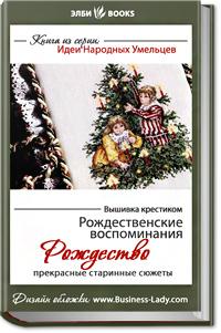 «Рождество» вышивка крестиком