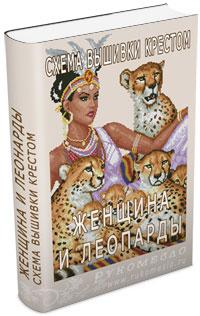 Женщина и леопарды. Схема вышивки