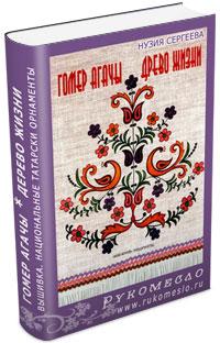 Древо жизни— татарская вышивка