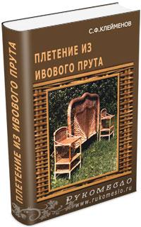 Плетение из ивового прута